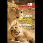 dhaivika-samrakshanam-400x400-150x150